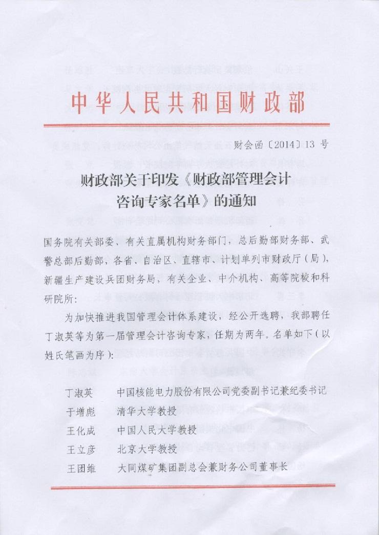 财政部直属机构招聘_国务院直属机构_中国财政部大楼